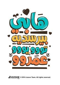 Arabic Typography Birthday PicturesTypography QuotesJust