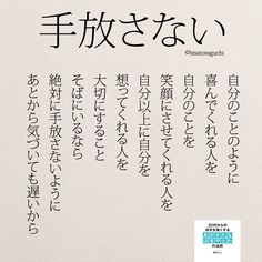 手放さない. . . . #手放さない#恋愛#失恋 #告白される#告白#ポエム #詩#日本語#カップル#夫婦#結婚