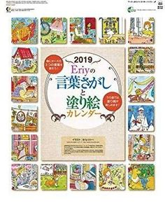 2019 Eriys Wall Hanging Calendar For Coloring By Coolcraftbook On Etsy