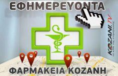 Τα εφημερεύοντα φαρμακεία στο Δήμο Κοζάνης από Δευτέρα 20 Ιουνίου έως την Κυριακή 26 Ιουνίου