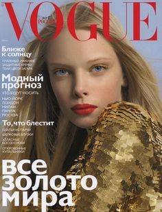 Tanya Dziahileva VOGUE Russia #6 2006 fashion celebrity monthly