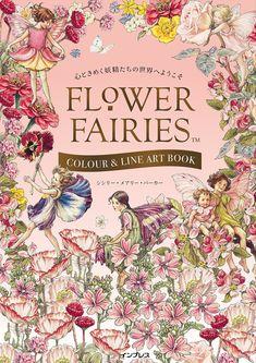 (塗り絵&ポストカード付)心ときめく妖精たちの世界へようこそ FLOWER FAIRIES COLOUR & LINE ART BOOK | シシリー・メアリー・バーカー | 本-通販 | Amazon.co.jp