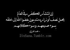 إن انتشار الكفر في العالم يحمل نصف أوزاره متدينون بغضوا الله إلى خلقه بسوء صنيعهم وسوء كلامهم - محمد الغزالي