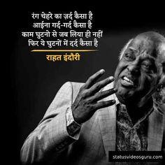 Osho Hindi Quotes, Poetry Quotes In Urdu, Motivational Quotes In Hindi, Inspirational Quotes Pictures, Thoughts In Hindi, Good Thoughts Quotes, Romantic Shayari In Hindi, Funny Emoji Faces, Urdu Funny Poetry