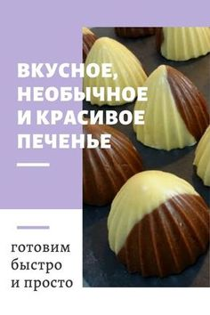 Tasty, Yummy Food, Cantaloupe, Biscuits, Brunch, Food And Drink, Cooking Recipes, Bread, Cookies