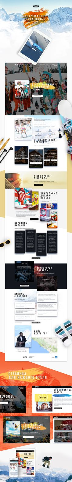 AYS Extreme hotels site on Behance