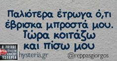 Funny Greek, Funny Shit, Funny Stuff, Greek Quotes, Funny Stories, True Words, Funny Quotes, Jokes, Lol