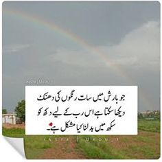 Poetry Quotes In Urdu, Urdu Poetry Romantic, Urdu Quotes, Best Quotes, Muslim Love Quotes, Islamic Love Quotes, Funny Attitude Quotes, Mood Quotes, Deep Words