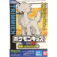 Pokemon 2014 Bandai Pokemon Kids X Y Mega Lucario Series Furfrou Figure