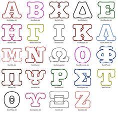 Greek Plushie Applique Machine Embroidery Alphabet