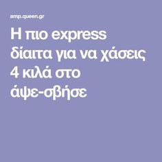 Η πιο express δίαιτα για να χάσεις 4 κιλά στο άψε-σβήσε Healthy Tips, Healthy Recipes, Body Care, Food And Drink, Health Fitness, Wellness, Diets, Fat, Quotes