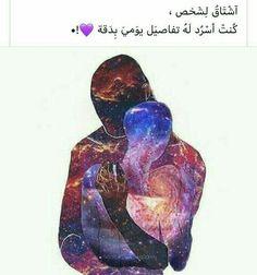 اشتاق💜 Lines Quotes, Words Quotes, Qoutes, Quotations, Arabic Words, Arabic Quotes, Chicano Tattoos Sleeve, Hello It, Love Words