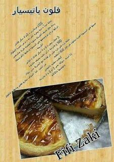 تحليات رمضانية مكتوبة جديد و الناجحة افضل 100 وصفة | حلويات ام وليد Sweet Pancake Recipe, Pork, Cheese, Meat, Cake Recipes, Lemon Tarts, Cooking Recipes, Juice, Sugar