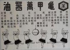昭和九年台湾でのキッコーマン醤油の広告がかわいい。