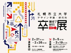 Degree Show Poster Collection of the World Series – Japan 2