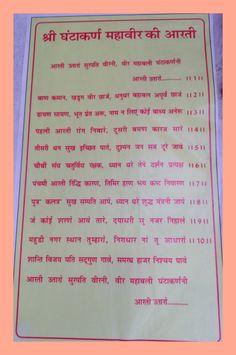 श्री घंटाकर्ण महावीर जी की आरती AARTI OF SHREE GHANTA KARAN MAHAVIR JI. BARC,BHOPAL 9752162785