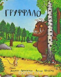 """Книга """"Груффало"""" Джулия Дональдсон - купить книгу The Gruffalo ISBN 978-5-902918-50-9 с доставкой по почте в интернет-магазине OZON.ru"""