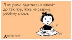 Аткрытка №392890: Я не умела садиться на шпагат   до тех пор, пока не сварила   ребёнку кисель - atkritka.com
