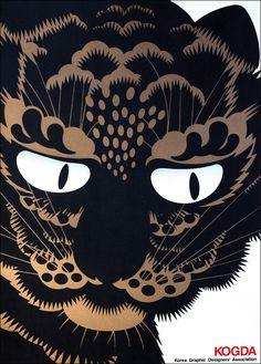 한국의 멋 - 호랑이 포스터(1987년, 700x920mm, 류명식, 근현대디자인박물관 소장)