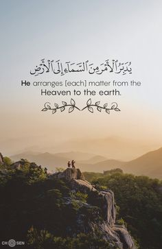 36 Ideas Quotes Faith Islam Quran For 2019 Quran Quotes Inspirational, Quran Quotes Love, Beautiful Islamic Quotes, Beautiful Quran Verses, Hadith Quotes, Muslim Quotes, Religious Quotes, Allah Quotes, Islamic Quotes On Death