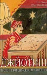 Харт Дефау, Роберт Свобода - Джйотиш. Введение в индийскую астрологию