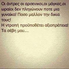 Old Quotes, Greek Quotes, Lyric Quotes, Lyrics, Life Quotes, Graffiti Quotes, Twitter Quotes, True Stories, Breakup