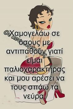 Sassy Quotes, Funny Quotes, Funny Greek, Greek Quotes, True Words, Book Quotes, Sarcasm, Favorite Quotes, Jokes