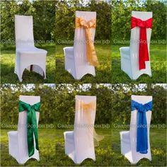 Украшение стульев на свадьбу. Аренда бантов на стулья. – Свадебный сезон