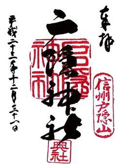 Togakushi-jinja shrine, Togakushi, Nagano. (2011年12月31日 戸隠神社 奥社)