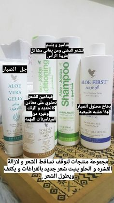Forever Life, Forever Living Products, Aloe, Hair Care, Personal Care, Bottle, Beauty, Shampoo, Face