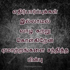 20 Best Whatsapp Status Tamil Images Love Images Love Status
