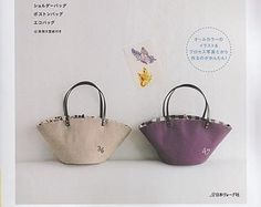 My First Handmade Bag - Japanese Sewing Pattern Book for Women - B662