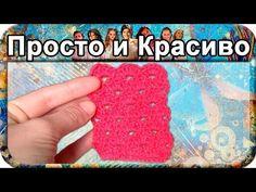 #4. Интересный и необычный узор, вязание крючком для начинающих, crochet. - YouTube