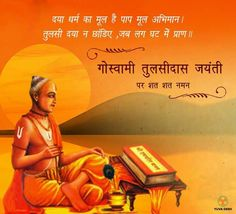 . Gita Quotes, Hindi Quotes, Famous Quotes, Quotations, Me Quotes, Motivational Quotes, Ramayana Quotes, Kabir Quotes, Morning Songs