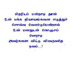 Tamil Motivational Quotes, Tamil Love Quotes, Sad Quotes, Qoutes, Life Quotes, Inspirational Quotes, Best Quotes Images, Unique Quotes, Tamil Kavithaigal