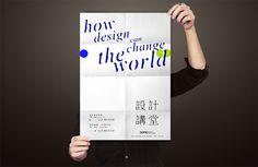 Domo Design # 設計講堂