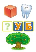 Дуб - куб - зуб. Пособие для логопеда