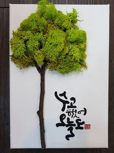 Moss Wall Art, Moss Art, Moss Graffiti, Korea Fashion, Wedding Decorations, Herbs, Green, Korean Fashion, Herb