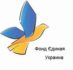 """Благотворительный Фонд """"Единая Украина"""""""