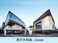 Facade Architecture, School Architecture, Shopping Street, Retail Box, Commercial, Boxes, Mansions, House Styles, Building