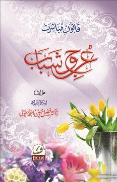Urooj e Shabab (Qanoon e Mubashrat) - Islamic Book Bazaar Free Pdf Books, Free Ebooks, Modern Resume Format, Mobile Code, Pakistan, Islamic, Knowledge, Magazine, Reading