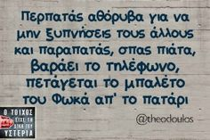xx Funny Greek Quotes, Funny Quotes, Sisters Of Mercy, Funny Statuses, Life Happens, Just For Laughs, Funny Moments, Laugh Out Loud, Best Quotes