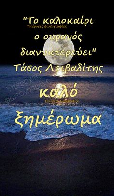 Good Night, Good Morning, Greek Quotes, My World, Greeting Cards, Greeks, Movie Posters, Nighty Night, Buen Dia