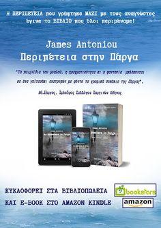 James Antoniou: ΟΙ ΠΕΡΙΠΕΤΕΙΕΣ ΤΟΥ ΑΡΧΙΦΥΛΑΚΑ ΛΙΑΔΕΛΗ: ΒΙΒΛΙΟ 1ο Book Publishing, My Books, Author