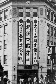 二戰時期的台北菊元百貨 Kikumoto department store in Taihoku during WW2. The banners were celebrating the siege of Hankou in China. Source: https://www.facebook.com/photo.php?fbid=10152529497298618&set=a.10152528780383618&type=3&theater