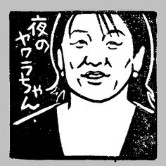 Tamura Ryoko
