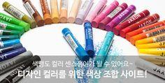 색맹도 컬러 센스쟁이가 될 수 있어요~ 디자인 컬러를 위한 색상 조합 사이트!