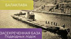 Балаклава| СЕВАСТОПОЛЬ БАЛАКЛАВА |Засекреченная - БАЗА подводных лодок B...