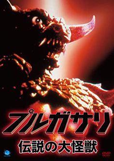 朝鮮民主主義人民共和国が日本の「ゴジラ」シリーズの特撮スタッフを招いて製作した怪獣映画といういわくつきの映画です。