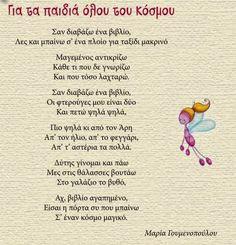 Kindergarten Songs, Preschool Music, Preschool Education, Library Lessons, Library Books, Kai, Greek Language, Greek Alphabet, Reading Resources